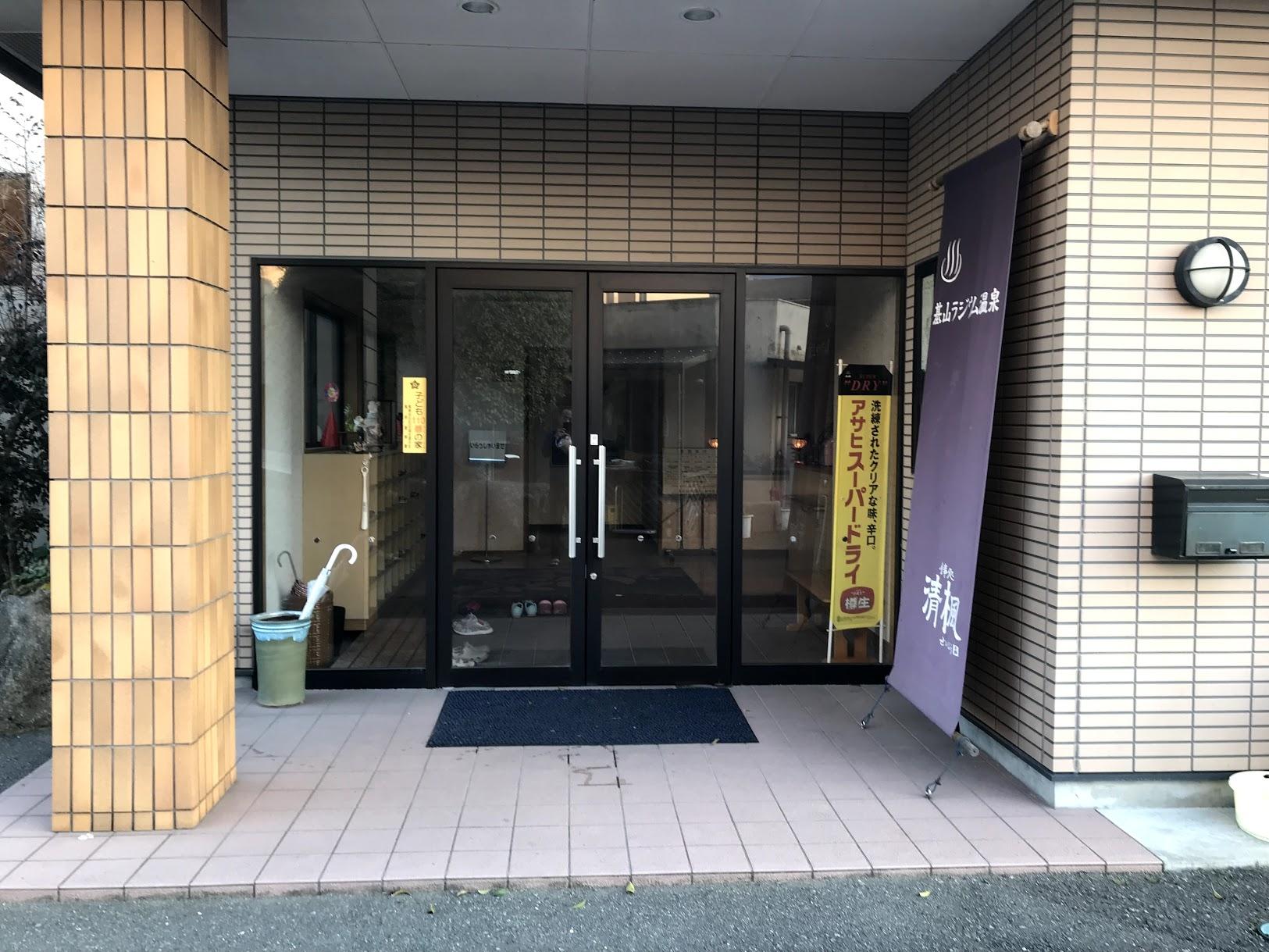 佐賀県(三養基郡基山町)・基山ラジウム温泉〜ひとりきり〜